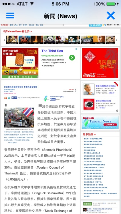 台湾廣播和新聞 screenshot-4