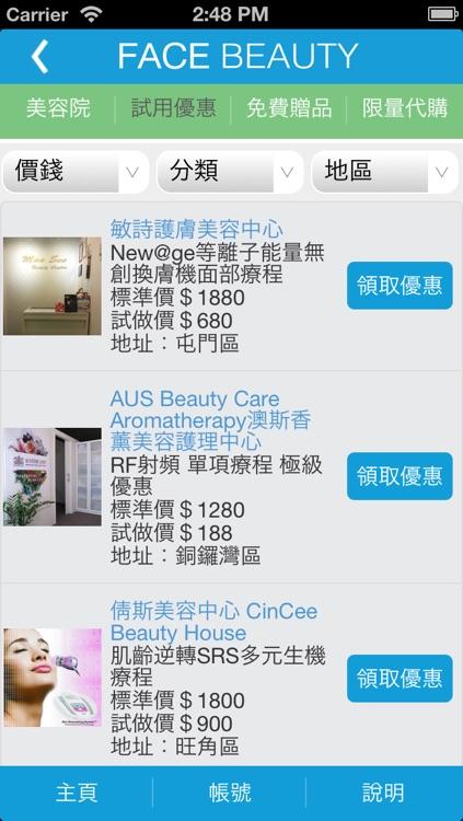 FaceBeauty-美容院資料庫、日本韓國護膚化妝品代購