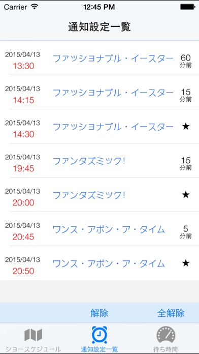 Today+ for TDRのスクリーンショット4