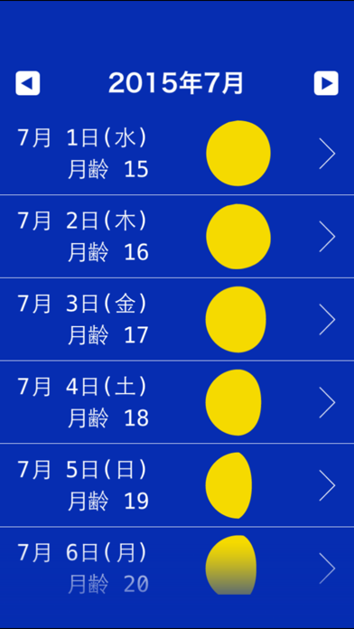 がんばれ!ルルロロの月齢カレンダーのおすすめ画像3