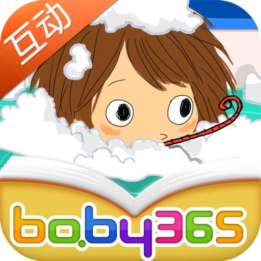 XiaoMei . Bathing-baby365