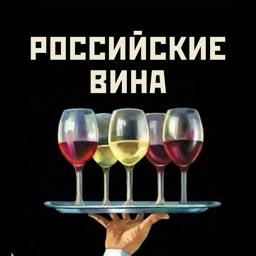 Библиотека российских вин