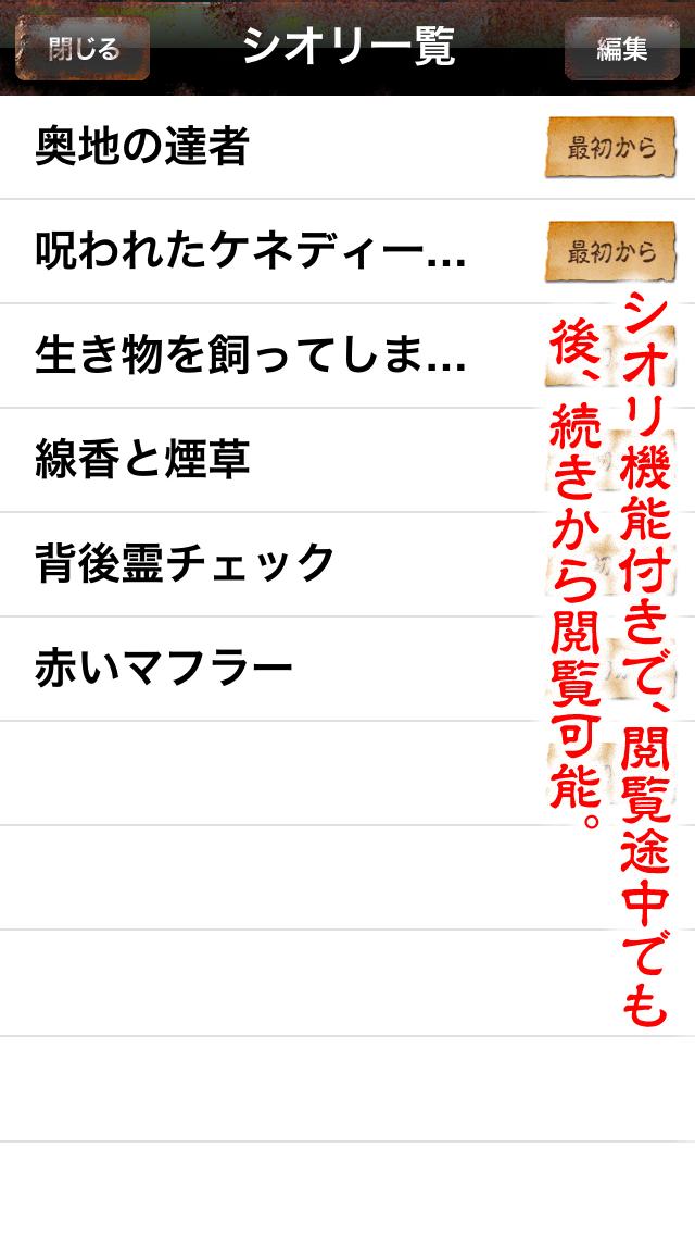 600話無料!!都市伝説ファイル ScreenShot4