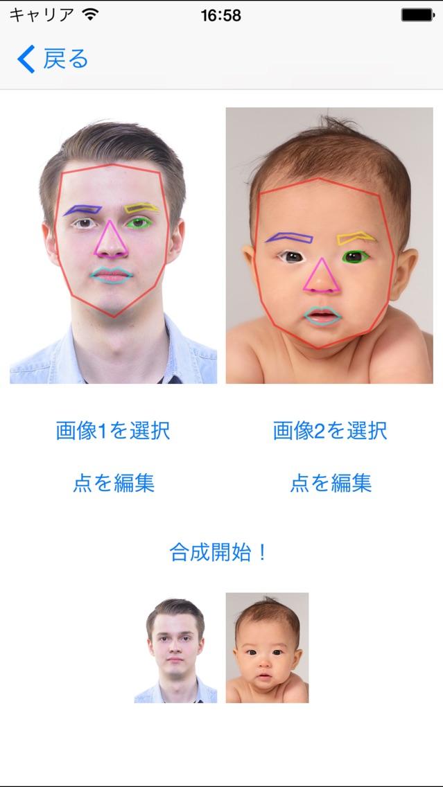 顔合成 ~二人の顔写真からモーフィング動画を作成~紹介画像2