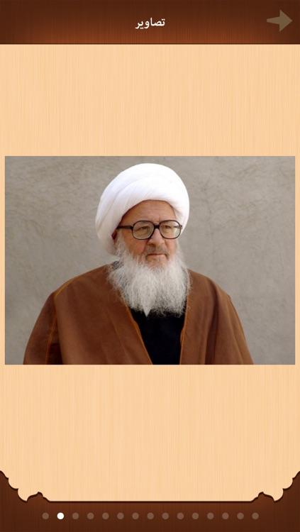 Ahkam alWahid screenshot-3