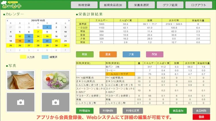 栄養チャレンジみ〜る+ screenshot-4
