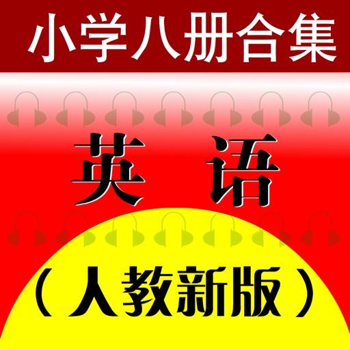 人教新版小学英语同步语音(八册合集)