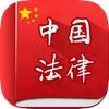 中国法律法规司法精选汇编大全 2014年最新免费版 司法考试必备