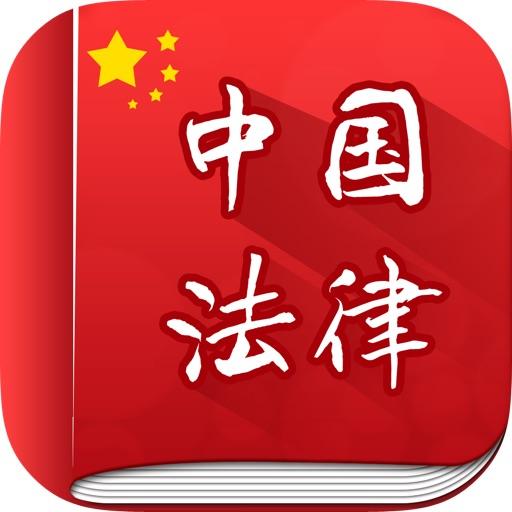 中国法律法规司法精选汇编大全 2014年最新免费版 司法考试必备 iOS App