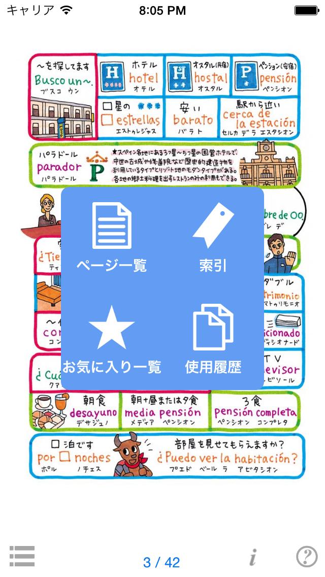 指さし会話スペイン touch&talk 【personal version】 ScreenShot2