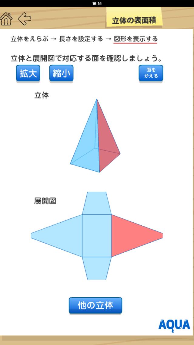 立体の表面積 さわってうごく数学「AQUAアクア」のおすすめ画像3