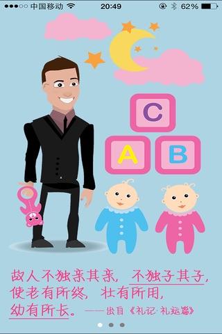 三个爸爸乐淘淘-分销 screenshot 1