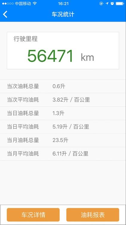 易车行 screenshot-2