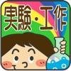 理科実験・工作アプリ - iPhoneアプリ