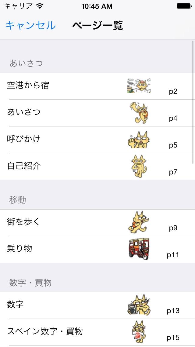 指さし会話フィリピン touch&talk... screenshot1