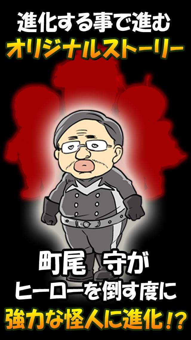 【育成ゲーム】戦闘員はじめました ~43歳起死回生物語~【無料】紹介画像3