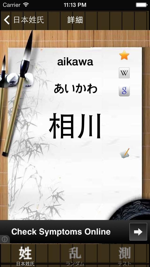 日本の姓氏のスクリーンショット2