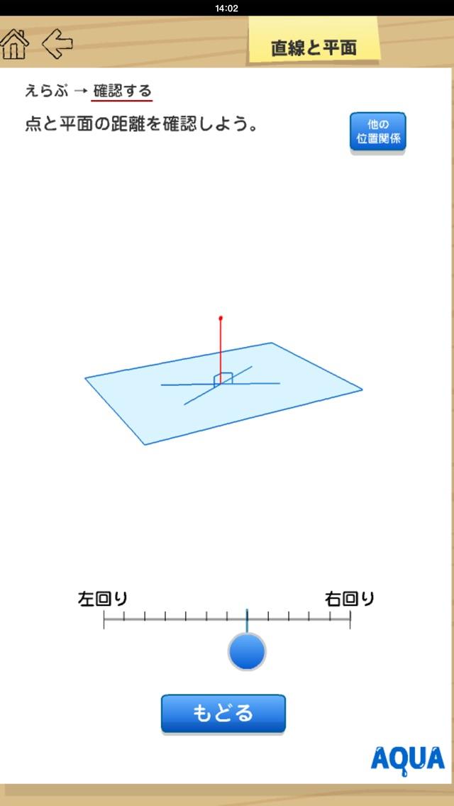 直線と平面 さわってうごく数学「AQUAアクア」のおすすめ画像3
