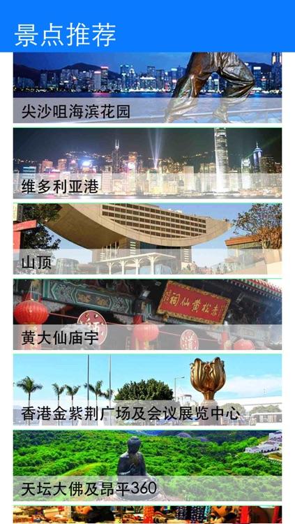 香港自由行地图 香港离线地图 香港地铁轻铁 香港地图 香港旅游指南 Hong Kong Metro Map offline 香港通 香港旅游攻略 screenshot-3