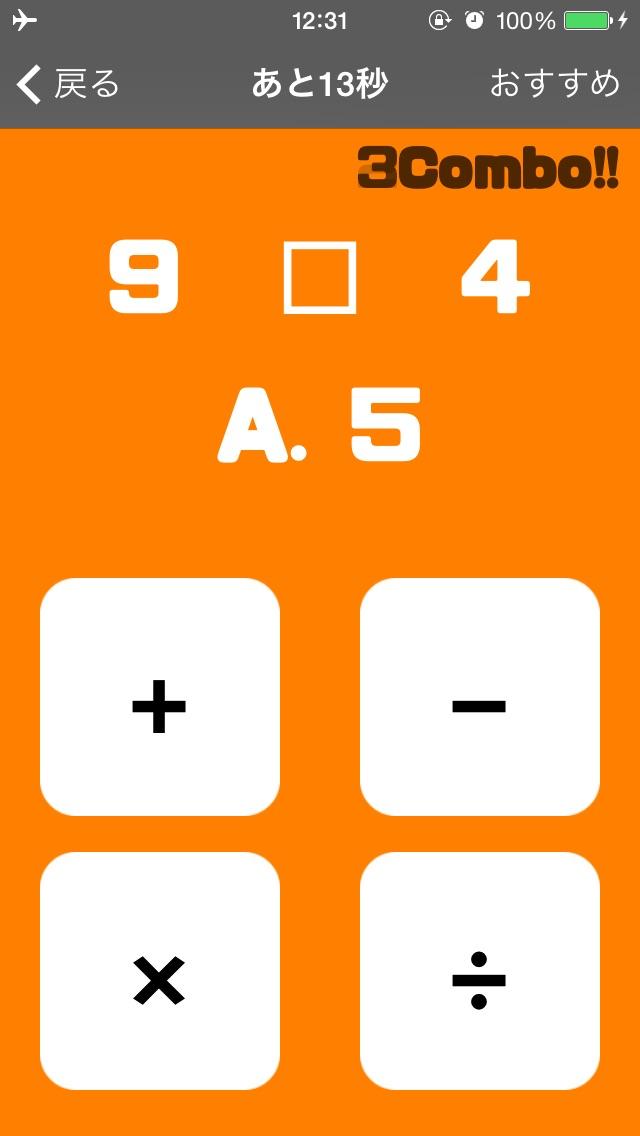 世界一計算できるのだれよ? 小学校 3年生 までの 四則演算 脳トレスクリーンショット3