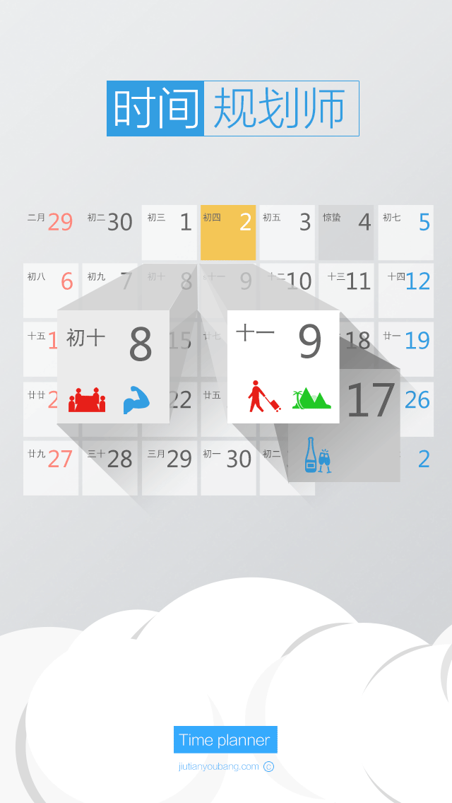 时间规划师 Screenshot