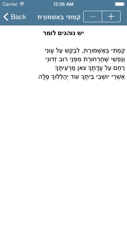 "Selichot (Sefaradi) – (סליחות (ע""מ screenshot-2"
