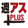 週刊アスキーPLUS for iPhone