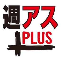 Weekly ASCII PLUS for iPhone