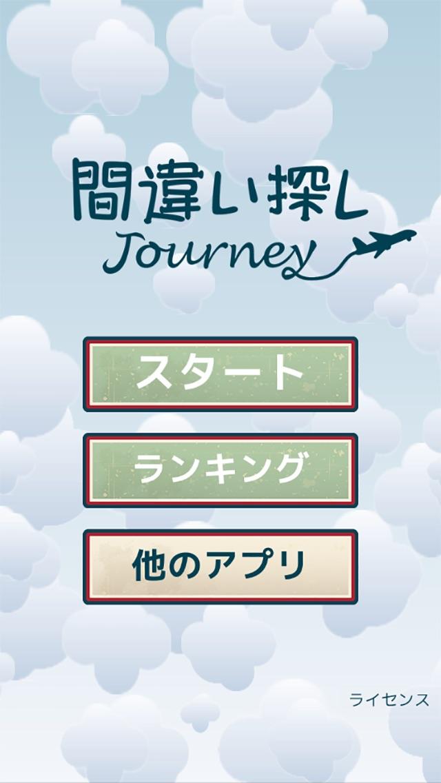 間違い探しジャーニー ◆綺麗(きれい)な写真で世界旅行! 通勤・通学、暇つぶし(ひまつぶし)、脳トレに!紹介画像3