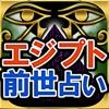 エジプト3万年占い◆あなたの前世◆小泉茉莉香 超当たる死者の予言