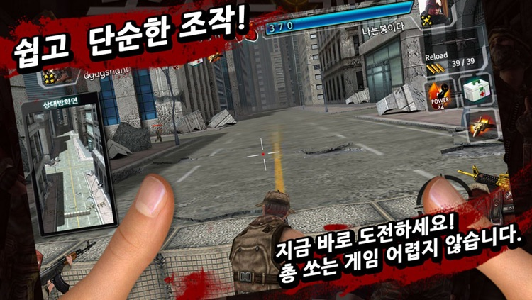 총 쏘는 게임 for Kakao screenshot-1
