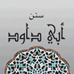 Sunan Abi Dawud - سنن أبى داود