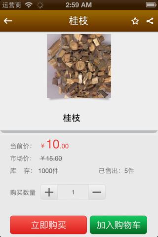 Screenshot of 中医