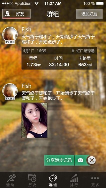 爱跑 - 步行、骑行、减肥、健身必备GPS工具 screenshot-3
