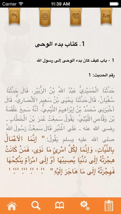 Sahih Al Bukhary - صحيح البخارى screenshot-3