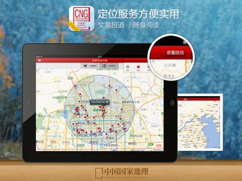 中国国家地理 for iPad screenshot two