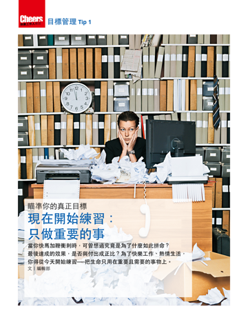 Screenshot of Cheers 雜誌嚴選
