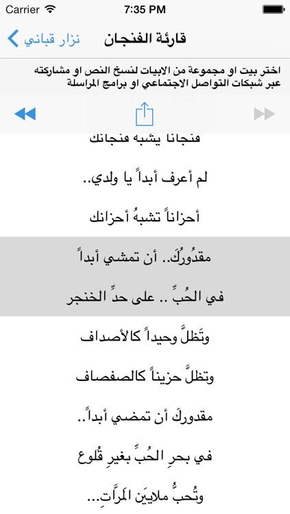 الشعر العربي screenshot-3