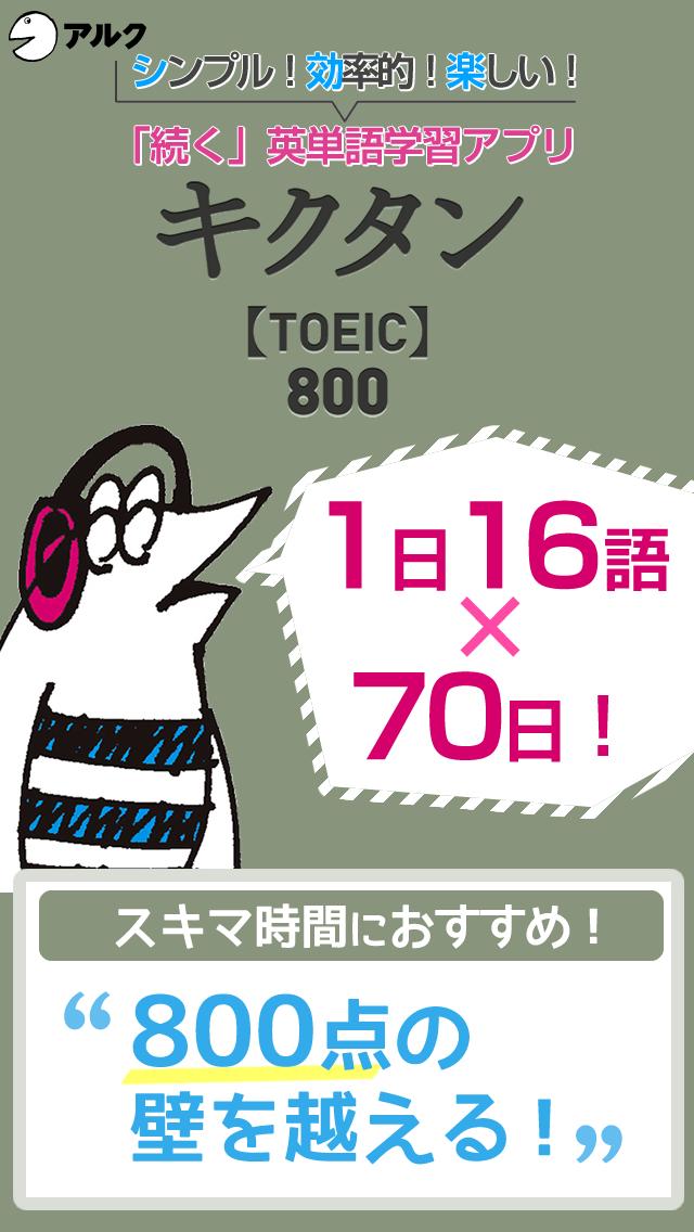 キクタンTOEIC(R) Test Score 800 ~聞いて覚える英単語~(アルク)のおすすめ画像1