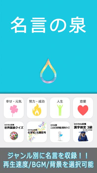 名言の泉 受験勉強・人生のやる気スイッチ!恋愛・努力などの格言も収録の無料アプリのおすすめ画像1
