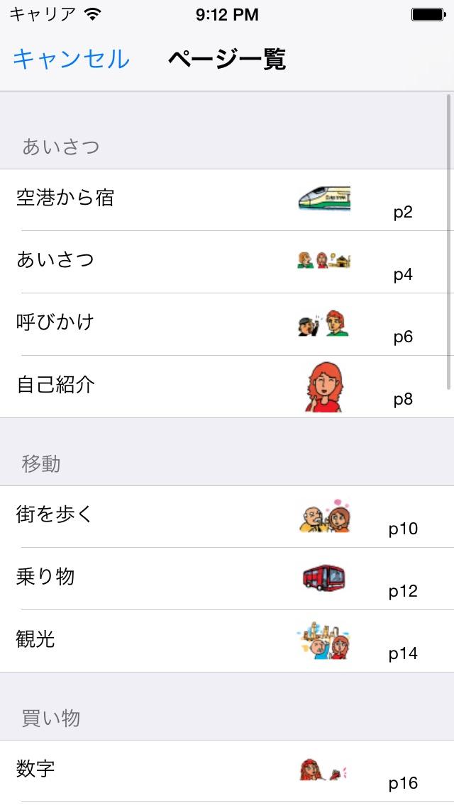 指さし会話イタリア touch&talk ... screenshot1