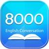终极英语会话8000句 口袋英语  超实用每日必听的美国口语听力流利说