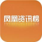 凤凰资讯榜 icon