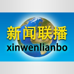 XinwenLianbo Daily News Player