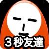 3秒友達〜遊べるストップウォッチ〜