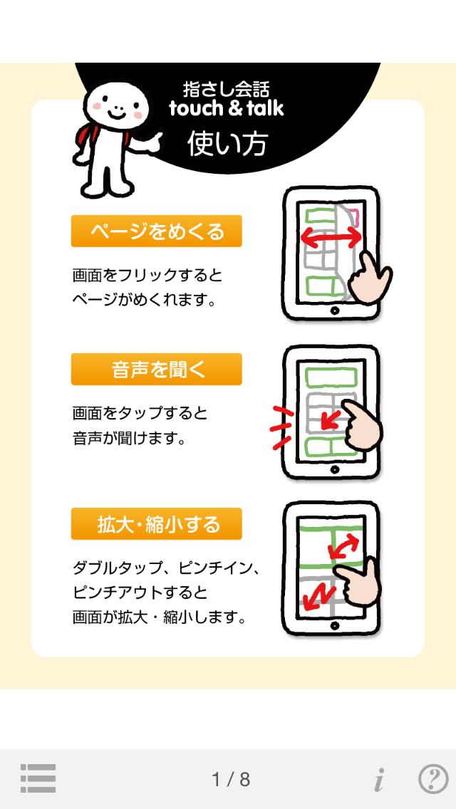 指さし韓国 touch&talk(LITE版)のおすすめ画像2