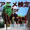 アニメ検定 for ハイキュー!!
