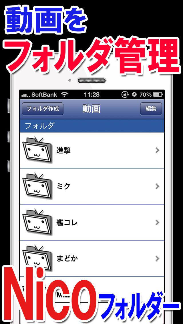 【圏外対応!!】Nicoフォルダー for Nico ScreenShot1