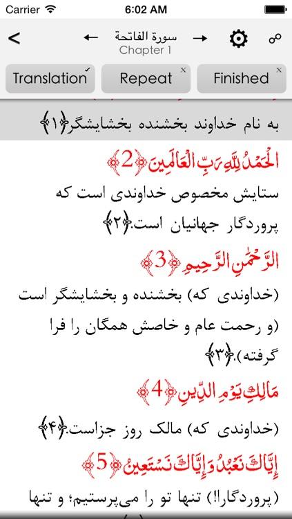 Quran Farsi screenshot-3