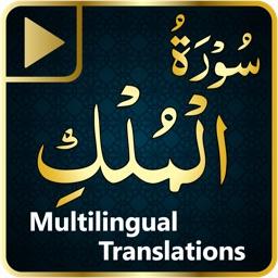Surah Al-Mulk / The Sovereignty - 67th Chapter of Quran Karim